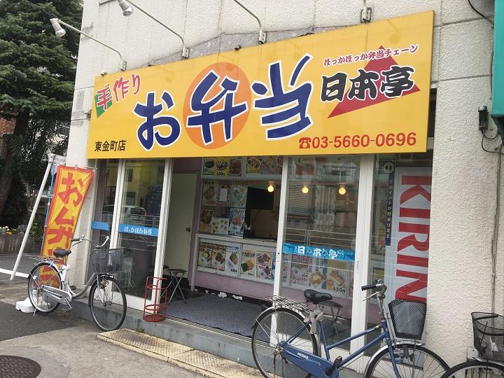 日本亭 東金町店のから揚げ弁当