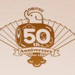 創業50周年!「オビツ製作所」  オンリーワンのアイデア企業