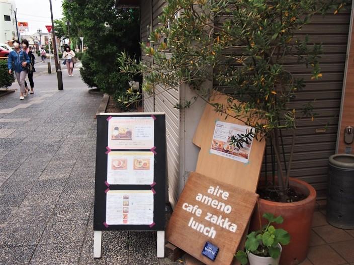 堀切菖蒲園駅近くの「カフェ&雑貨 アイレアメノ」