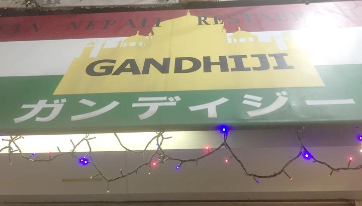 葛飾区亀有駅南口にあるカレー屋さんGANDHIJI(ガンディジー)