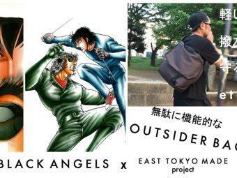 下町の技術が詰まった「OUTSIDER BAG」(外道バッグ)  プロジェクト支援スタート!