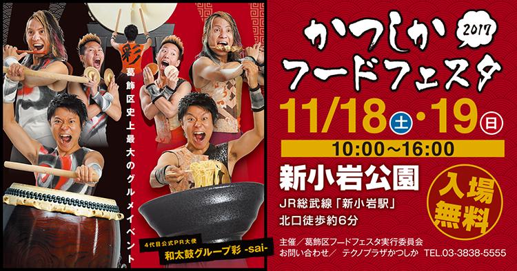かつしかフードフェスタ2017 11月18日・19日 新小岩公園で開催!