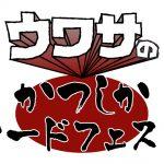 【ウワサのかつしかフードフェスタ】和太鼓グループ彩の「ドンドンもぐもぐレポート」が始まるよ!