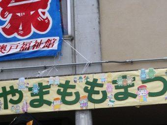 【ウワサのイベント】第23回やまもも祭/奥戸福祉館