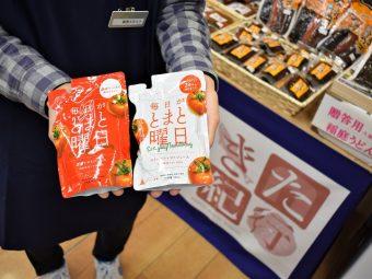火曜日は亀有で「秋田の無添加トマトジュース」が無料で飲める?!