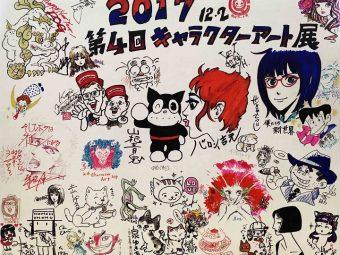 【イベント】第4回キャラクターアート展  葛飾の作家も参加