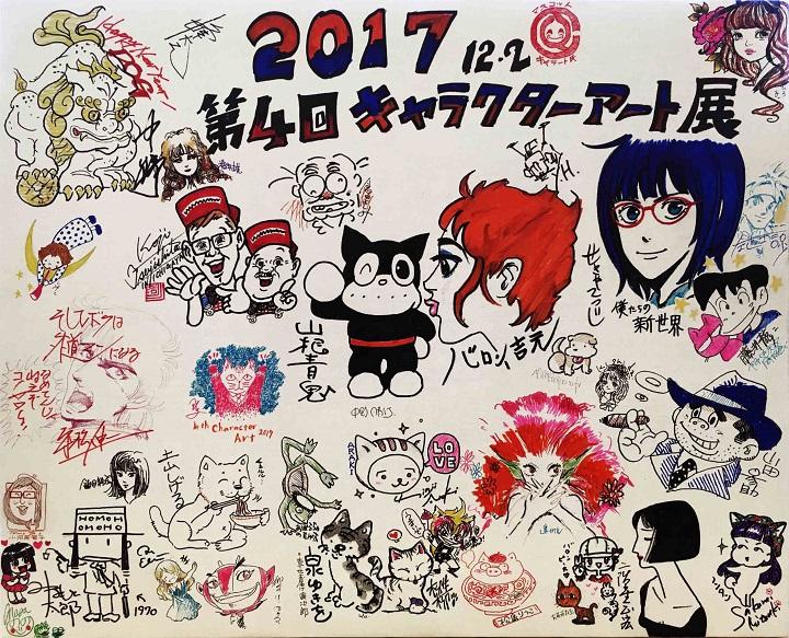 第4回キャラクターアート展