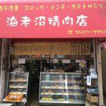 【堀切】ポークシンガーなお肉屋さん?!