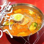 【限定】まぜなきゃ危険!  「炎の冷麺」はマジ天使!?