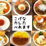 """【期間限定】亀有のステキなカフェ""""nagicafe+"""" に「カレーの日」"""
