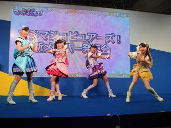 ウワサのおもちゃショー2018  魔法×戦士 マジマジョピュアーズ!  新メンバーが加入