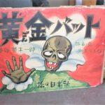 金町湯で紙芝居作家「加太こうじ」  生誕100年メモリアルイベント