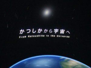 「葛飾郷土と天文の博物館」がリニューアル  かつしかから宇宙へ