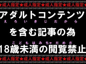 新小岩の「オリンポス16闘神」  セクシー女優「佐倉絆」の4周年をメタルで祝福  まさかの本人黙認ソングに!