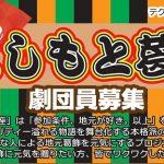 【劇団員募集】第3回 劇団よしもと葛飾座  地元大好きさん集まれ~!