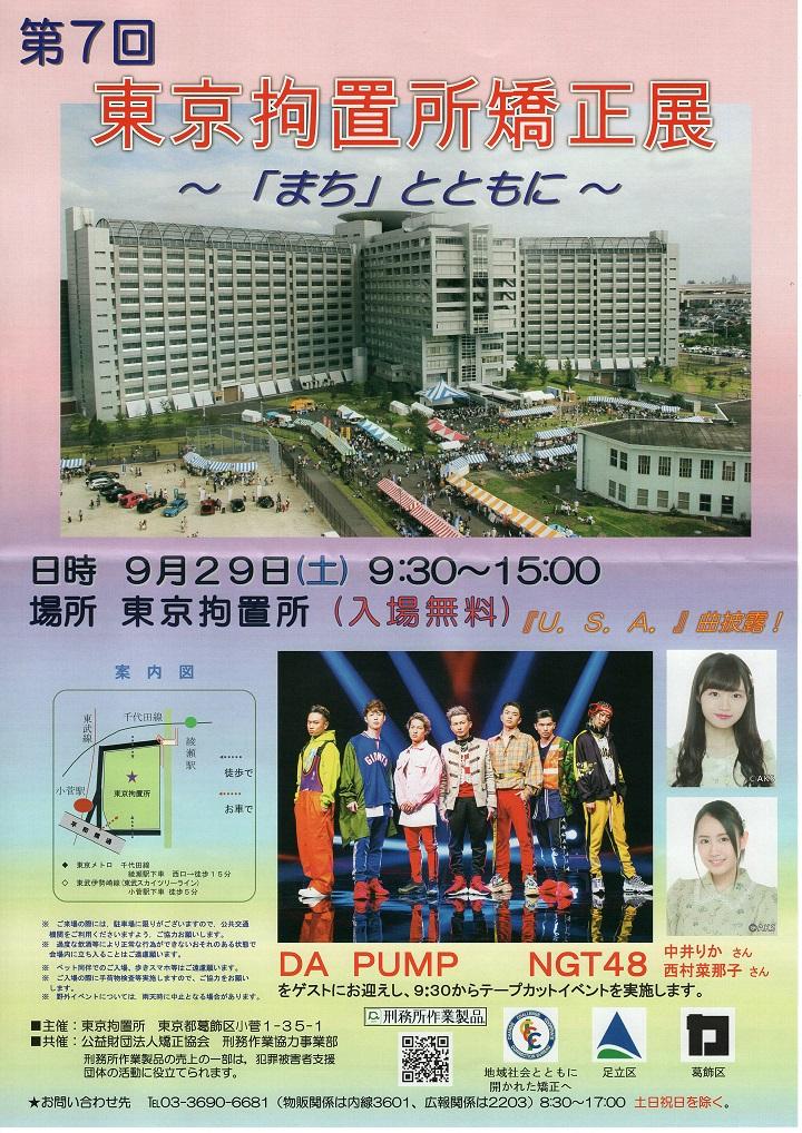 第7回 東京拘置所矯正展 ~「まち」とともに~