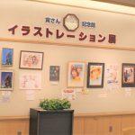 遂にファイナル!寅さん記念館「寅スト展」2018  漫画家・イラストレーターの共演を見逃すなかれ