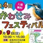 【イベント情報】第4回かわせみフェスティバル