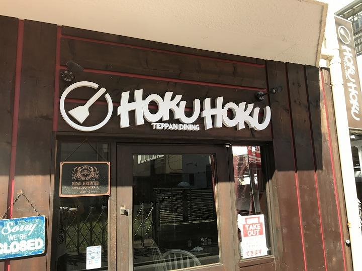 ドンドンもぐもぐレポート2018第25回【高砂/TEPPAN DINING HOKU HOKU】