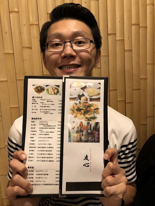 ドンドンもぐもぐレポート2018第38回【金町/中華料理店 友心】