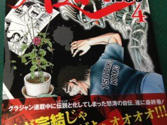 亀有で「外道麺」企画が三度めでファイナル?!  再び大坂でも!