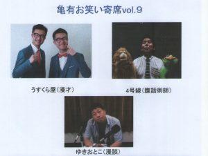 【イベント情報】亀有お笑い寄席  亀有KIDBOXで大いに笑おう!