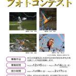 【イベント情報】第10回  水元かわせみの里 フォトコンテスト