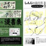 【イベント情報】平松伸二 漫書展  ~川の手から世界平和~