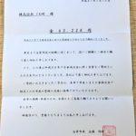 平松伸二 漫書展より  募金活動のご報告