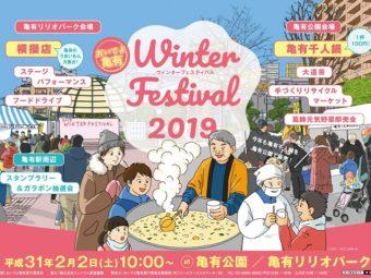 【190128葛飾イベント情報】  亀有WinterFestival2019