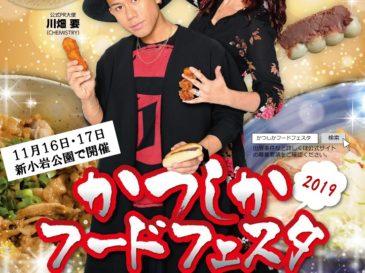 【出店募集】かつしかフードフェスタ2019