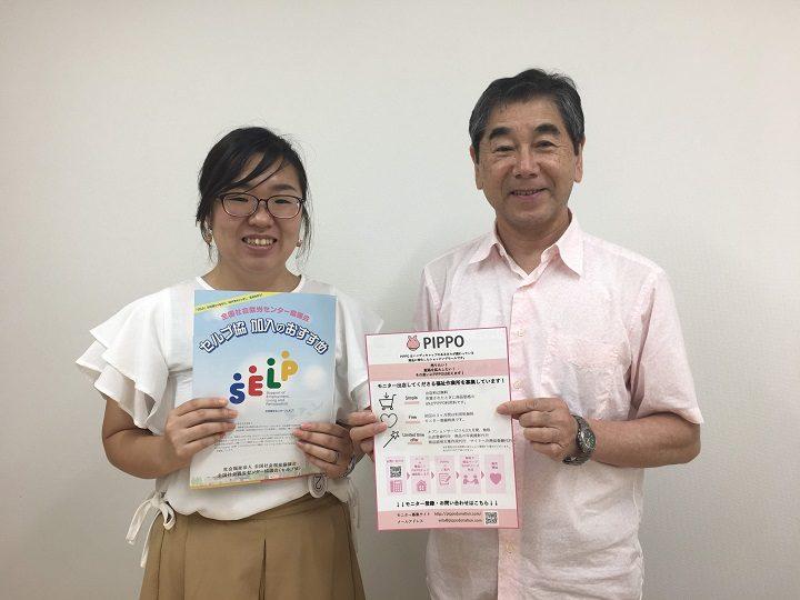 「中野区 東京セルプ」 横内さんと森井さん