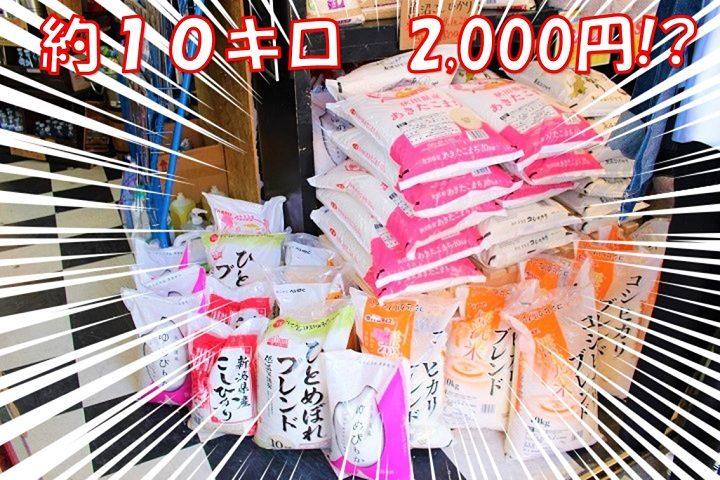 10キロ2000円のお米