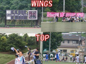 【南葛SC TOP/WINGS】  2019年6月2日試合観戦レポート