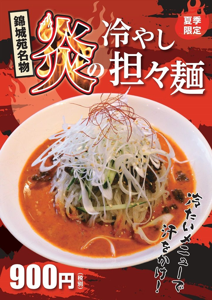 """亀有にある、焼肉 錦城苑の""""激辛""""夏季限定麺メニュー"""