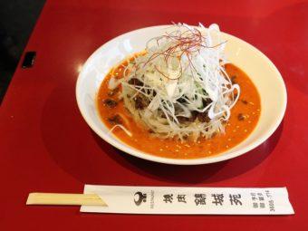 【限定】炎の冷やし坦々麺  冷たい辛さも10周年