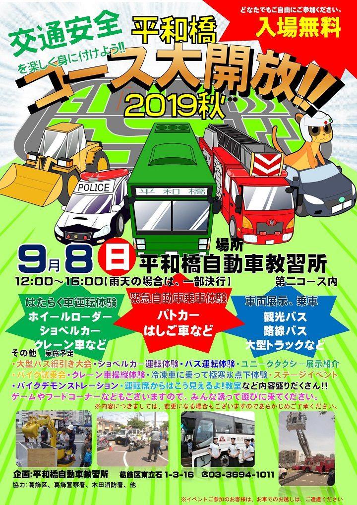 平和橋コース大開放2019秋