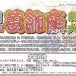 【劇団員募集】第4回 劇団よしもと葛飾座  地元大好きさん集まれ~!