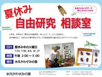 【イベント情報】水元かわせみの里  夏休み自由研究相談室