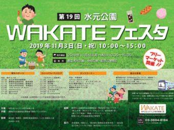 【190921葛飾イベント情報】  第19回水元公園WAKATEフェスタ