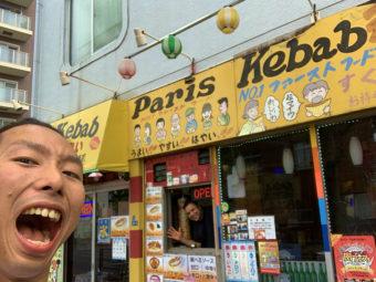 ドンドンもぐもぐレポート2019第34回【四つ木/Paris Kebab】