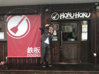 ドンドンもぐもぐレポート2019第46回【高砂/TEPPAN DINING HOKU HOKU】