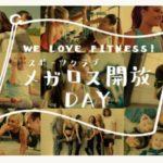【191216葛飾イベント情報】   12月20日(金)「メガロス開放DAY」開催!  地域の皆様に向けてメガロス全館を無料開放ですって!