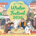 【190130葛飾イベント情報】  おいでよ亀有WinterFestival2020