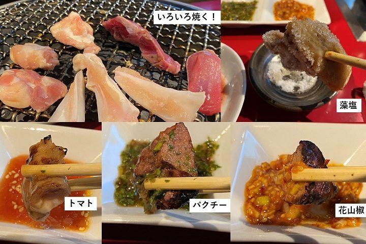 亀有にある「焼肉 錦城苑」の焼鳥、焼鶏肉