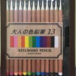 四つ木の北星鉛筆でぬりえコンテスト開催!  Twitterから参加者募集!!