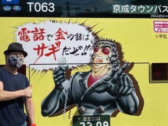 黒い天使が葛飾を守る!  平松伸二作品の外道マン画バスが運行!