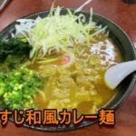"""【限定】""""豚すじ和風カレー麺""""  豚滅の魚にありがとう美味しさよ"""