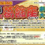 【劇団員募集】第5回 劇団よしもと葛飾座  劇団大募集