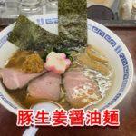 """【限定】寒い季節に""""ホッ""""とする味  """"豚生姜醤油麺"""""""